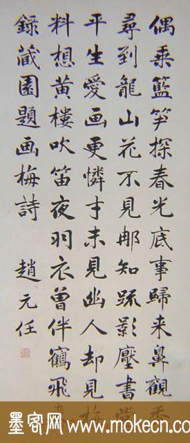 赵元任书法墨迹欣赏