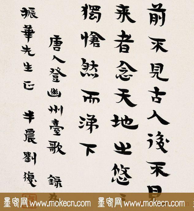 刘半农书法手迹欣赏