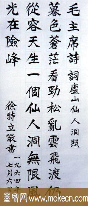 徐特立手迹楷书立轴作品