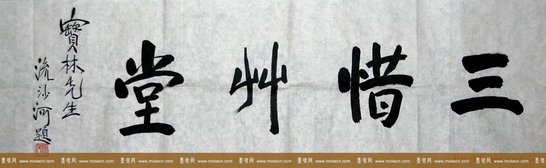当代著名诗人刘沙河书法作品欣赏