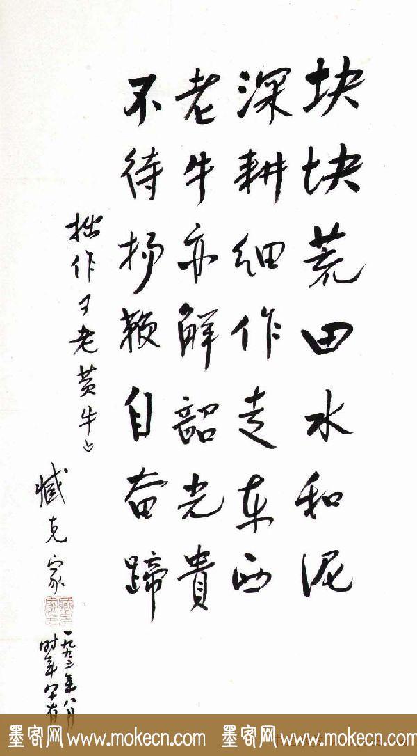 近代诗人臧克家书法手迹欣赏