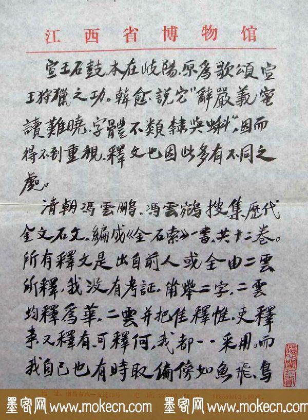 陶博吾信札行书手迹欣赏