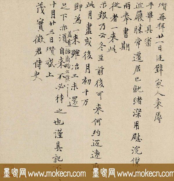 倪瓒小楷墨迹赏析《与茂实征君侍史札》