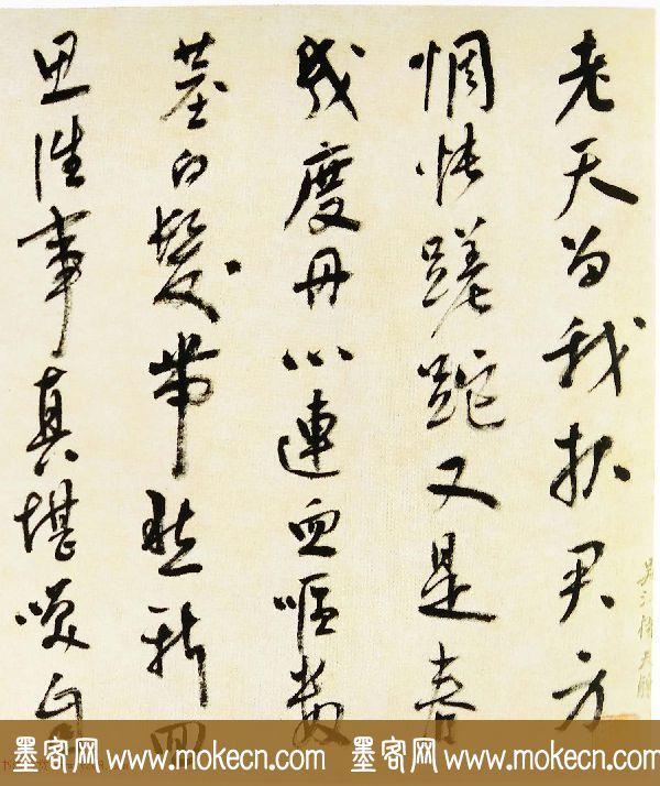 明代著名谏臣杨继盛书法墨迹欣赏