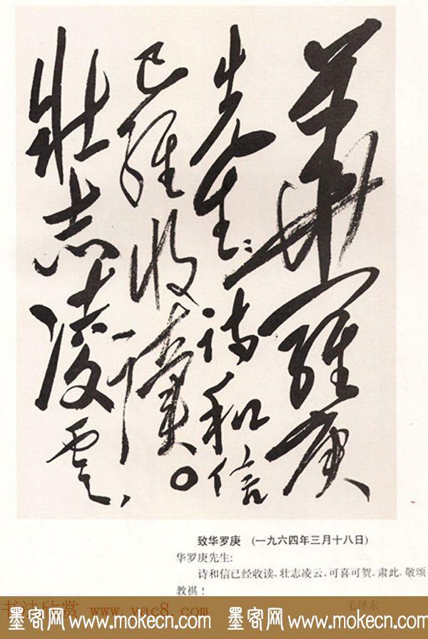毛泽东手书信札墨迹欣赏