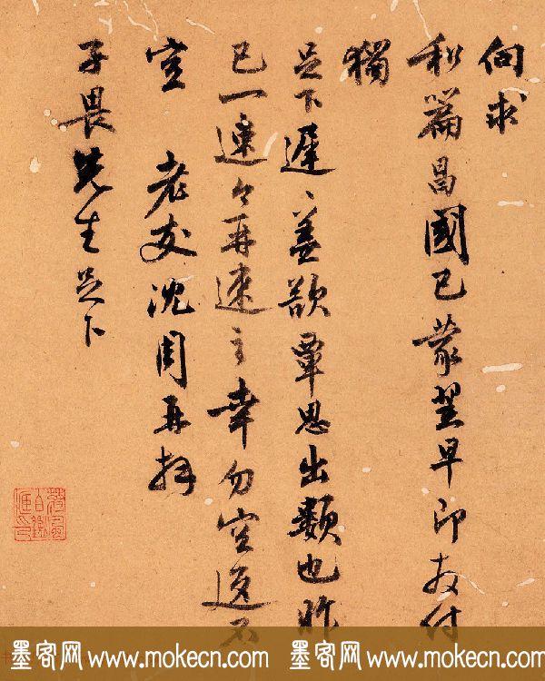 沈周尺牍书法墨迹欣赏《致唐寅书札》等
