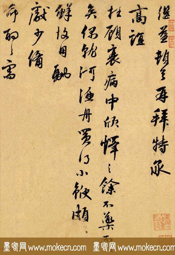元代刘继益书法手迹《致叔方学士札》