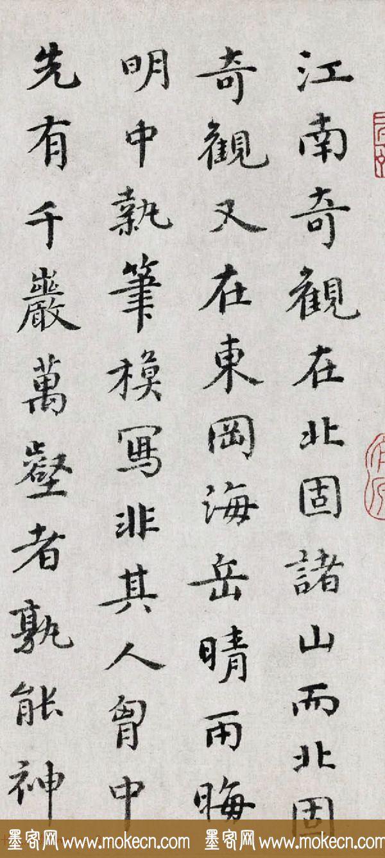 元代贡师泰书法墨迹《题潇湘奇观图卷》