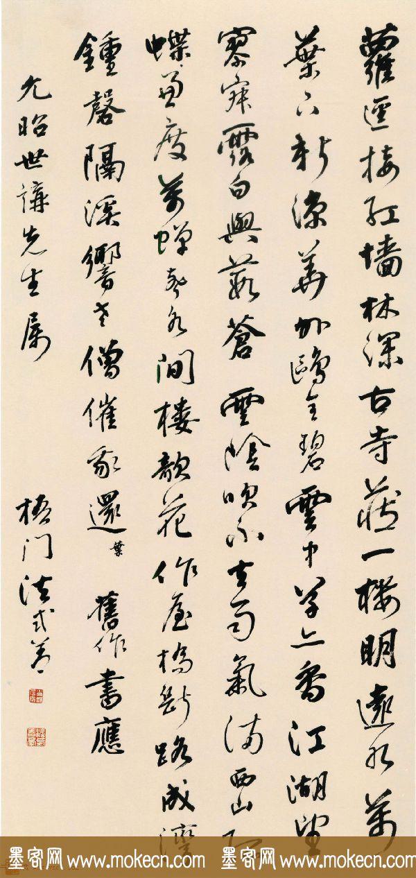 蒙古族清代文学家法式善书法墨迹
