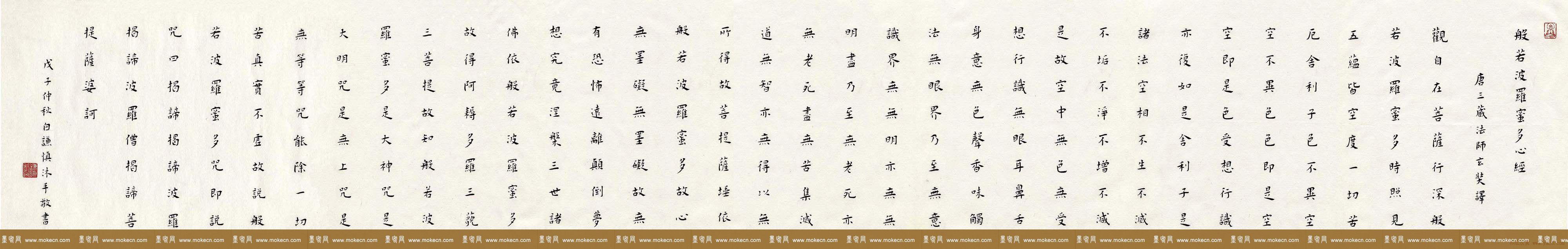 白谦慎楷书书法横幅《心经》两种