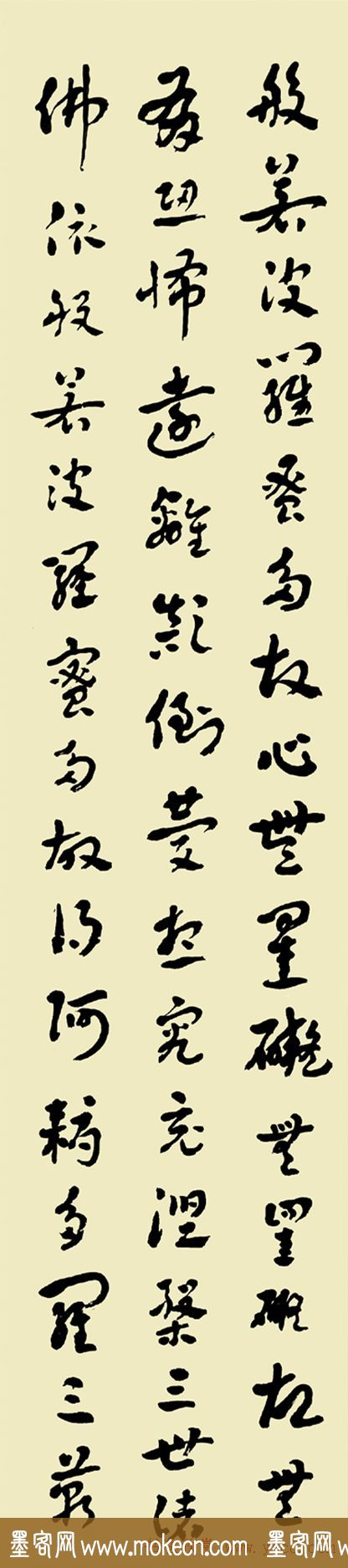 常福居士书法欣赏章草心经