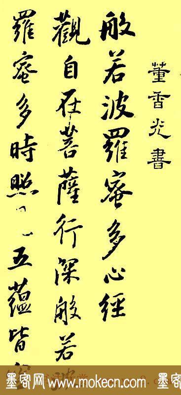 董香光书法作品欣赏《心经》
