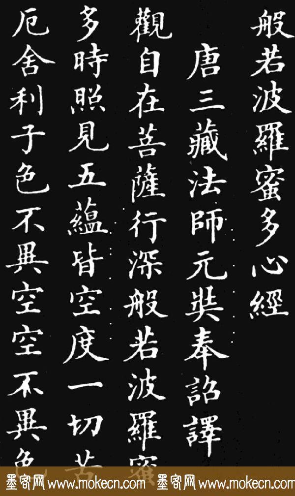 林则徐楷书作品《心经》