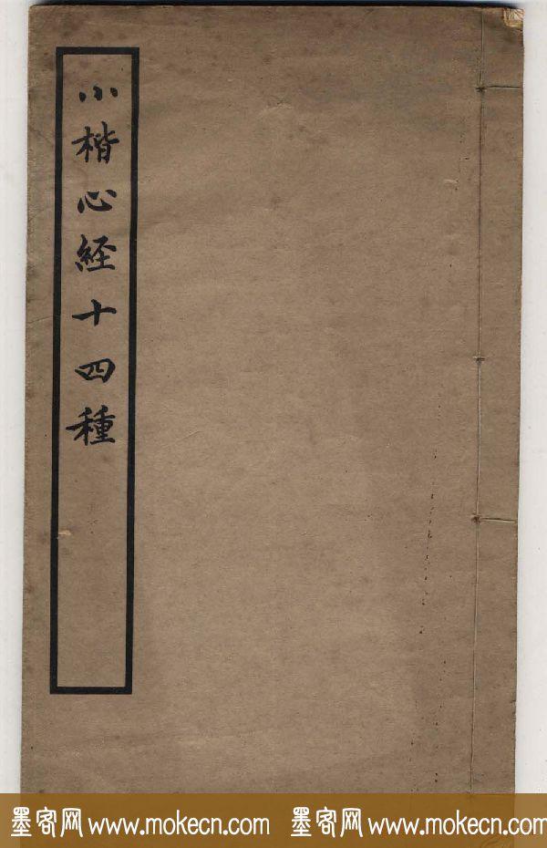 清代书法墨迹《小楷心经十四种》