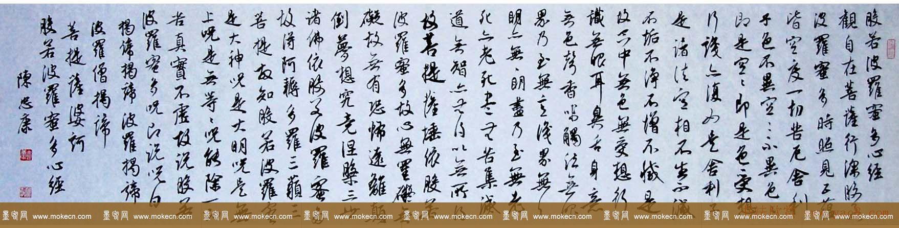 温州书协主席陈忠康行书作品《心经》手卷
