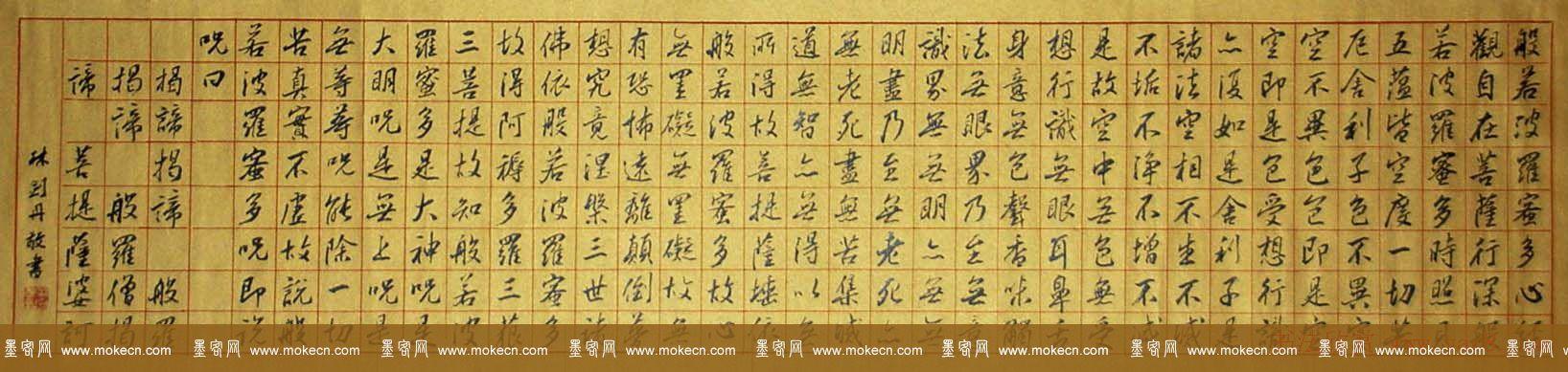 林剑丹行书欣赏泥金纸《心经》手卷