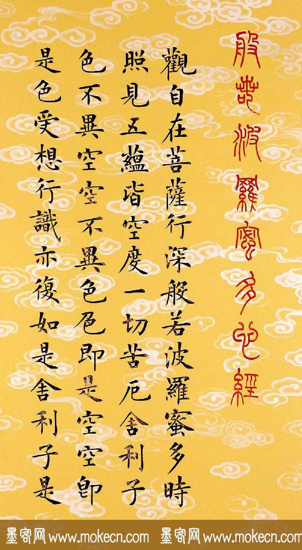 杨涵之2014年第一幅心经书法作品