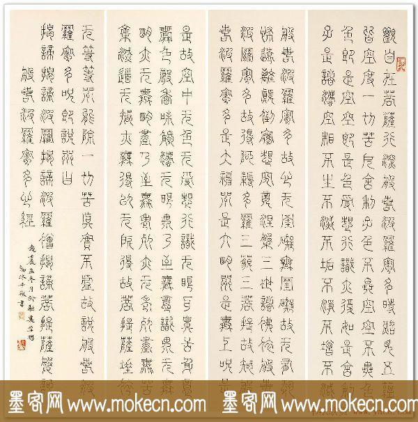 尹海龙篆书作品欣赏心经四条屏