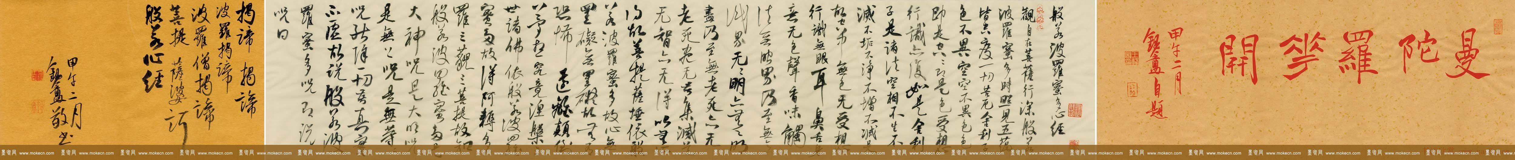 王峰心经书法手卷《曼陀罗花开》