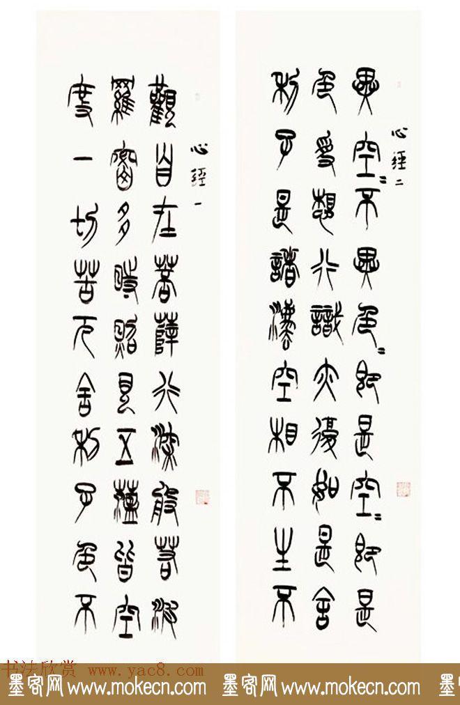 祁小春篆书作品心经九条屏