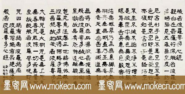 张国辉/张德林书法作品《心经》